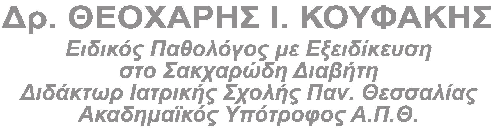 Δρ. Κουφάκης Ι. Θεοχάρης - Παθολόγος στη Λάρισα